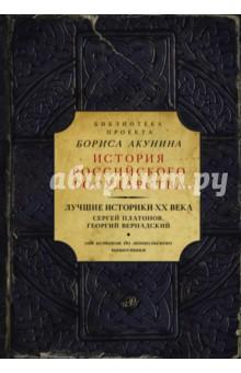 Лучшие историки XX века. Сергей Платонов