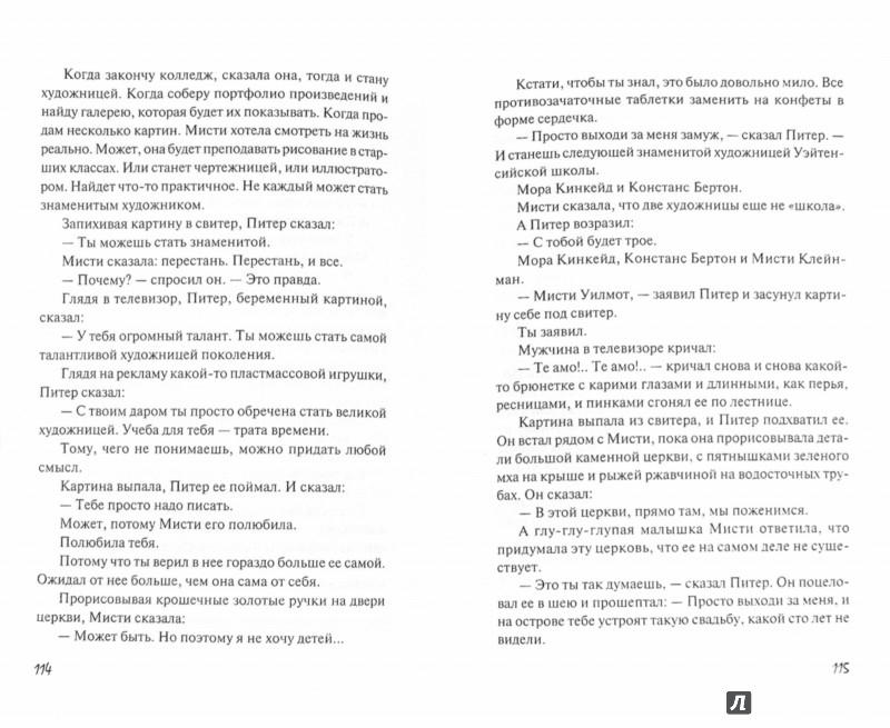Иллюстрация 1 из 7 для Дневник - Чак Паланик | Лабиринт - книги. Источник: Лабиринт