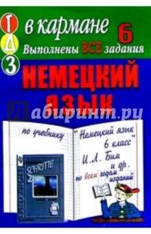 Готовые домашние задания по учебнику Немецкий язык 6 класс И.Л. Бим и др