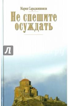 Женатики манга читать онлайн на русском