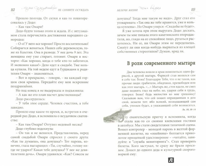 Иллюстрация 1 из 17 для Не спешите осуждать - Мария Сараджишвили   Лабиринт - книги. Источник: Лабиринт