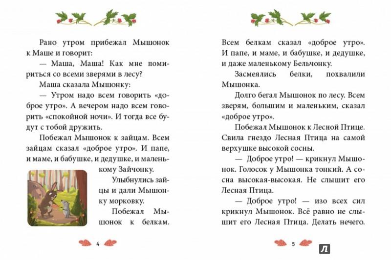 Иллюстрация 1 из 5 для Сказка о невоспитанном мышонке. Сказка про маму - Софья Прокофьева | Лабиринт - книги. Источник: Лабиринт