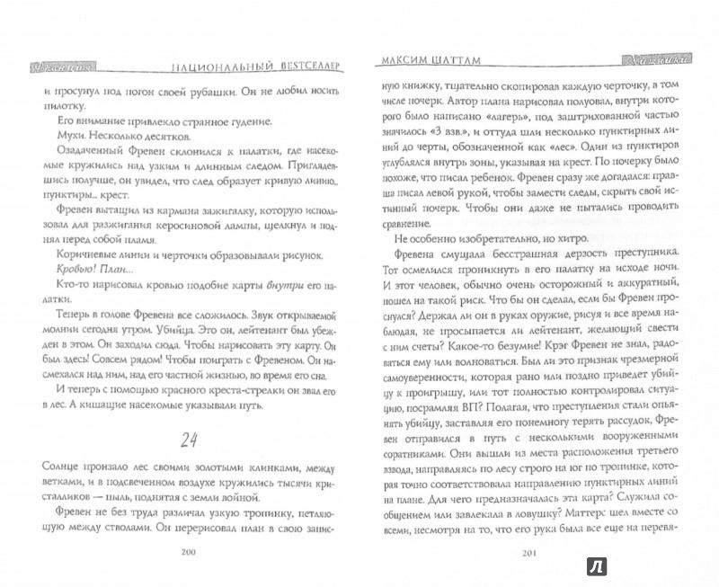 Иллюстрация 1 из 8 для Хищники - Максим Шаттам | Лабиринт - книги. Источник: Лабиринт