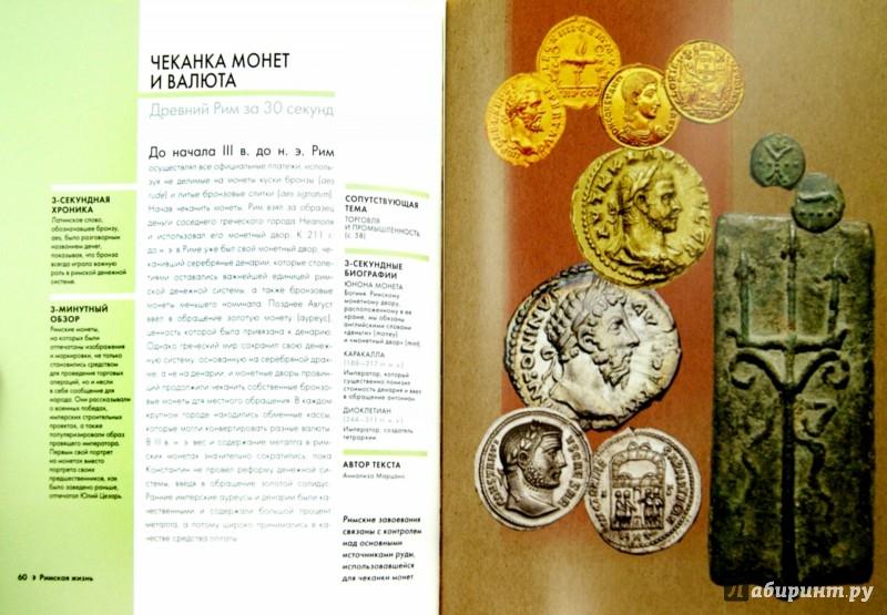 Иллюстрация 1 из 8 для Древний Рим - Хаутон, Хант, Крашвиц   Лабиринт - книги. Источник: Лабиринт