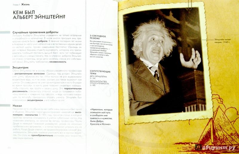Иллюстрация 1 из 7 для Эйнштейн | Лабиринт - книги. Источник: Лабиринт
