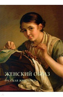 Женский образ. Русская живопись