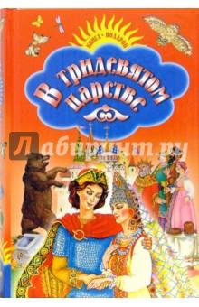 В тридевятом царстве: Русские народные сказки, песенки, загадки