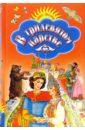 В тридевятом царстве: Русские  ...