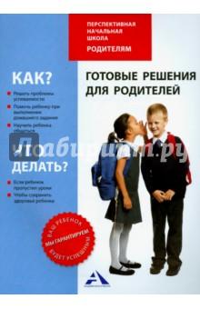 Готовые решения для родителей. Методическое пособие