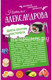 Обложка книги Диета против пистолета. Фаберже дороже денег