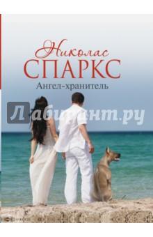 Обложка книги Ангел-хранитель