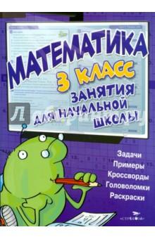 Математика. 3 классМатематика. 3 класс<br>Серия книг Занятия для начальной школы создана в помощь ученикам 1-4 классов. Она<br>предназначена для дополнительных занятий дома и для факультативных занятий в школе.<br>Эта книга поможет ученикам:<br>- развить навыки сложения, вычитания, умножения и деления;<br>- научиться различать геометрические фигуры и находить их периметр;<br>- научиться находить часть от числа;<br>- ориентироваться во времени и оперировать деньгами.<br>Кроссворды, головоломки, судоку и раскраски, представленные в пособии, сделают занятия более увлекательными и помогут поддержать интерес учеников к математике.<br>Составитель: Кира МакНи.<br>Для младшего школьного возраста.<br>