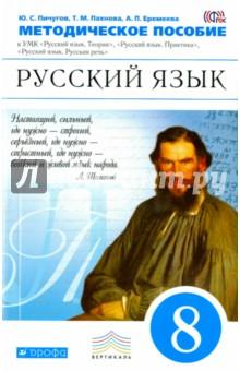 Русский язык 8кл [Метод. рекоменд.] Вертикаль