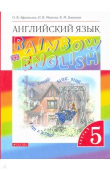 Гдз по англ яз 5 класс афанасьева михеева баранова учебник 2 часть rainbow