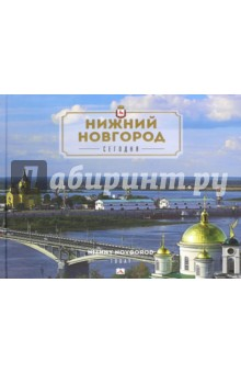 Нижний Новгород сегодня