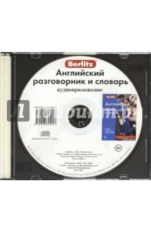 Английский разговорник и словарь. Аудиоприложение (CD)