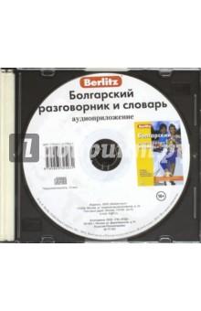 Болгарский разговорник и словарь. Аудиоприложение (CD)