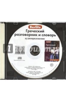 Греческий разговорник и словарь. Аудиоприложение (CD)