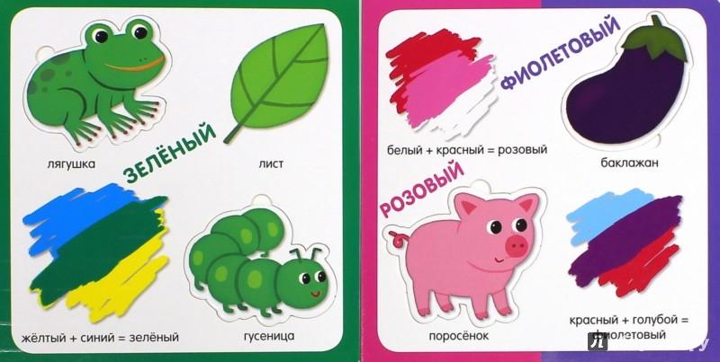 Иллюстрация 1 из 5 для Разноцветная книга | Лабиринт - игрушки. Источник: Лабиринт