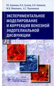 Экспериментальное моделирование и коррекция венозной эндотелиальной дисфункцииКардиология<br>В монографии обобщены и систематизированы основные аспекты дисфункции эндотелия венозной системы, приведены возможные экспериментальные модели ее воспроизведения. На оригинальном экспериментальном материале продемонстрирована эффективность различных моделей венозной патологии при воспроизведении дисфункции эндотелия венозной стенки, а также эффективность препарата микронизированной очищенной флавоноидной фракции диосмина в коррекции возникающих нарушений на основе оценки колебаний ряда метаболитов в крови и микроскопической картины венозной стенки.<br>Для сердечно-сосудистых хирургов, кардиологов, преподавателей вузов, аспирантов, магистрантов и студентов.<br>