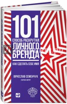 Обложка книги 101 способ раскрутки личного бренда. Как сделать себе имя