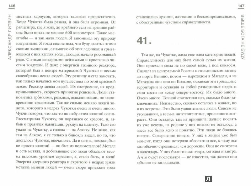 Иллюстрация 1 из 14 для Выше Бога не буду - Александр Литвин | Лабиринт - книги. Источник: Лабиринт