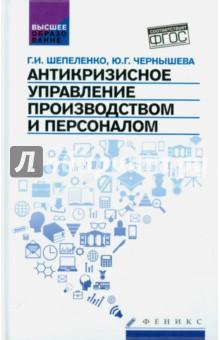 Антикризисное управление производством и персоналом. ФГОС