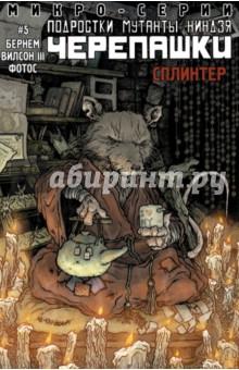СплинтерКомиксы<br>Сплинтер захвачен в плен кланом Фут и теперь вынужден сражаться за свою жизнь!<br>