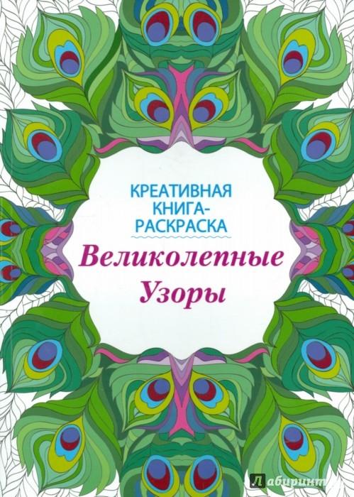 Иллюстрация 1 из 20 для Книга-раскраска. Великолепные узоры | Лабиринт - книги. Источник: Лабиринт