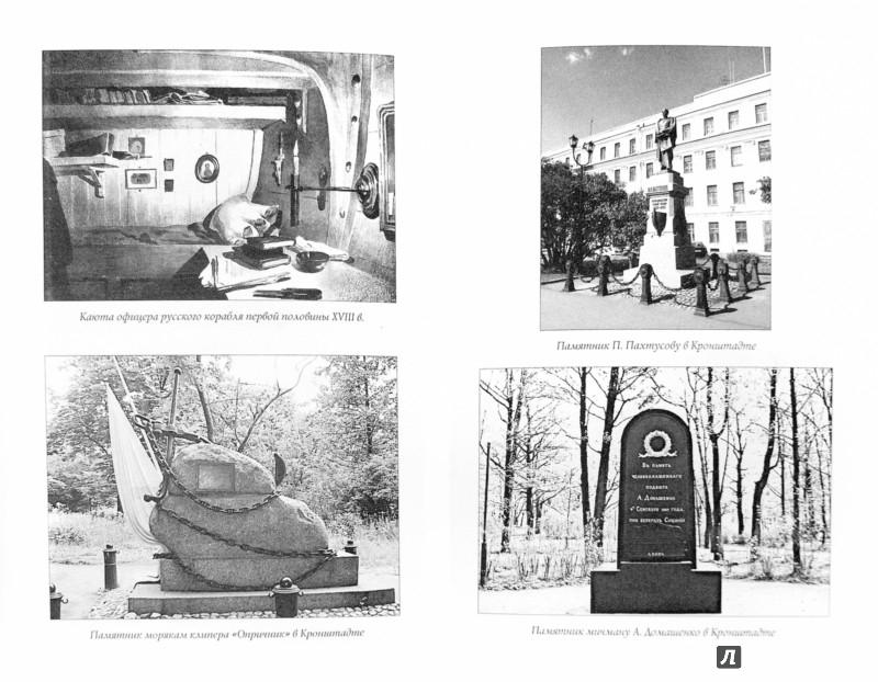Иллюстрация 1 из 16 для Легенды и были старого Кронштадта - Владимир Шигин | Лабиринт - книги. Источник: Лабиринт