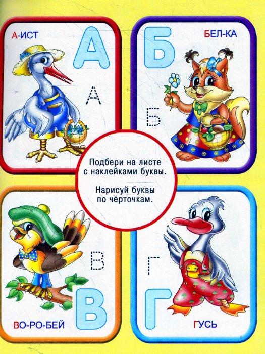 Азбука для детей от 2 х лет и старше