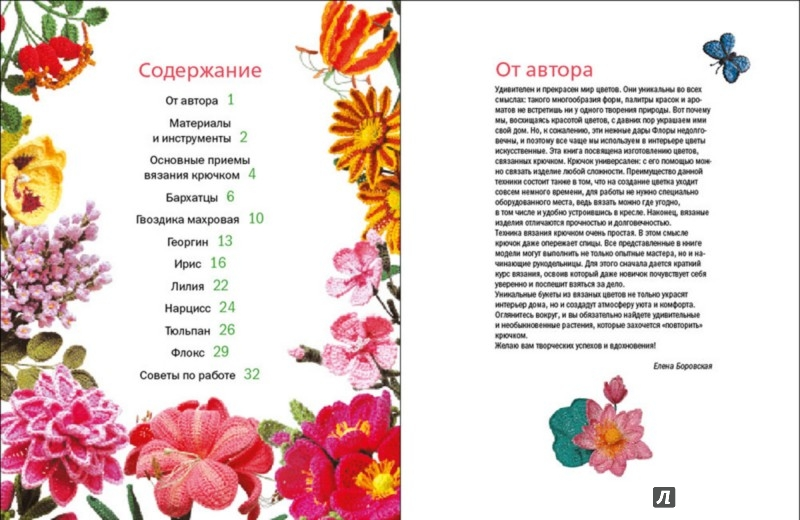 Иллюстрация 1 из 8 для Вяжем цветы - Елена Боровская | Лабиринт - книги. Источник: Лабиринт