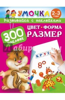 Дмитриева В. Г., Горбунова И. В. Цвет, Форма, Размер