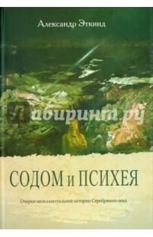 Содом и Психея. Очерки интеллектуальной истории Серебряного века