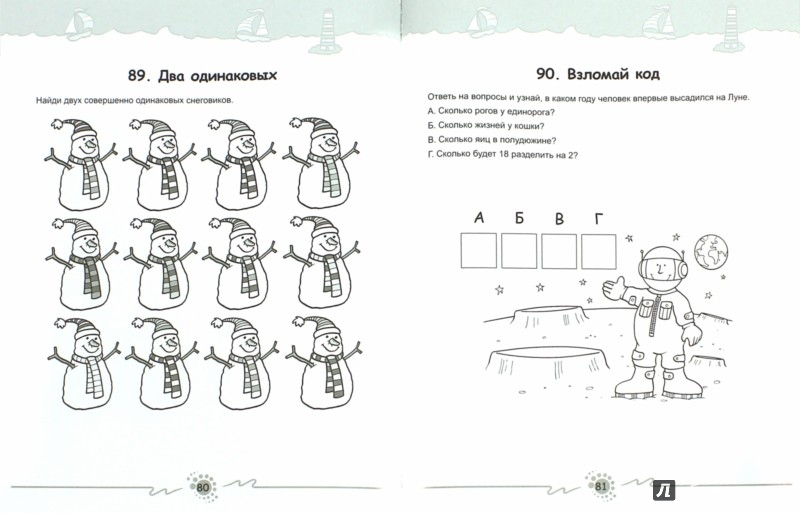 Иллюстрация 1 из 13 для Игры для ума. Головоломки, пазлы, ребусы и креативные задания | Лабиринт - книги. Источник: Лабиринт