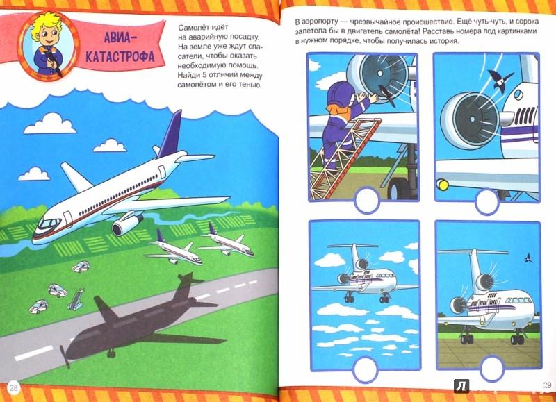 Иллюстрация 1 из 20 для Я супер спасатель. Игры в дорогу. ФГОС - Татьяна Пироженко   Лабиринт - книги. Источник: Лабиринт