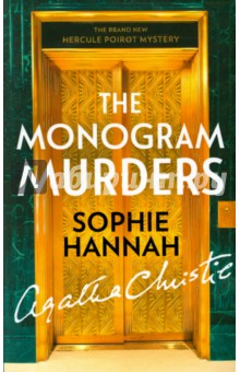 Monogram Murders (Hercule Poirot Mystery 1)Художественная литература на англ. языке<br>The new Hercule Poirot novel - another brilliant murder mystery that can only be solved by the eponymous Belgian detective and his  little grey cells . Since the publication of her first book in 1920, Agatha Christie wrote 33 novels, two plays and more than 50 short stories featuring Hercule Poirot. Now, for the first time ever, the guardians of her legacy have approved a brand new novel featuring Dame Agatha s most beloved creation. Hercule Poirot s quiet supper in a London coffee house is interrupted when a young woman confides to him that she is about to be murdered. She is terrified, but begs Poirot not to find and punish her killer. Once she is dead, she insists, justice will have been done. Later that night, Poirot learns that three guests at the fashionable Bloxham Hotel have been murdered, a cufflink placed in each one s mouth. Could there be a connection with the frightened woman? While Poirot struggles to put together the bizarre pieces of the puzzle, the murderer prepares another hotel bedroom for a fourth victim...In the hands of internationally bestselling author Sophie Hannah, Poirot plunges into a mystery set in 1920s London - a diabolically clever puzzle that can only be solved by the talented Belgian detective and his  little grey cells .<br>