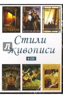 Стили в живописи (6CD)
