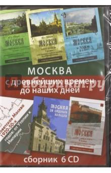 Москва с древнейших времен до наших дней. Сборник (6CD)