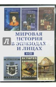 Мировая история в эпизодах и лицах (6CD)