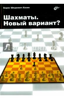 Шкурович-Хазин Борис Михайлович Шахматы. Новый вариант?
