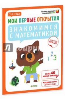 знакомство с математикой от 3 до 4 лет