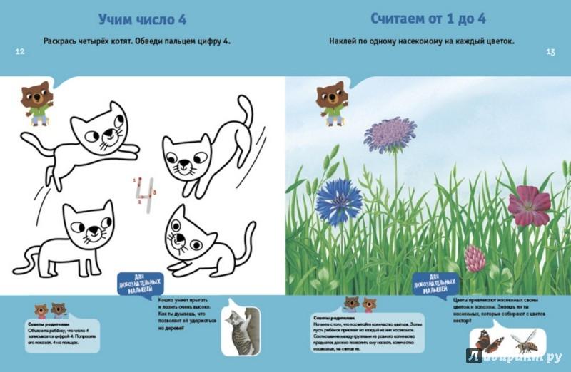 Иллюстрация 1 из 33 для Знакомимся с математикой. 3-4 года. ФГОС ДО - Руссо, Шове   Лабиринт - книги. Источник: Лабиринт