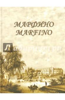 Марфино. Дворцово-парковый ансамбль и история усадьбы