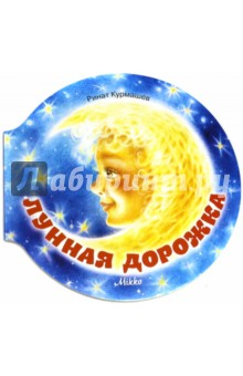 Курмашев Ринат Феритович Лунная дорожка