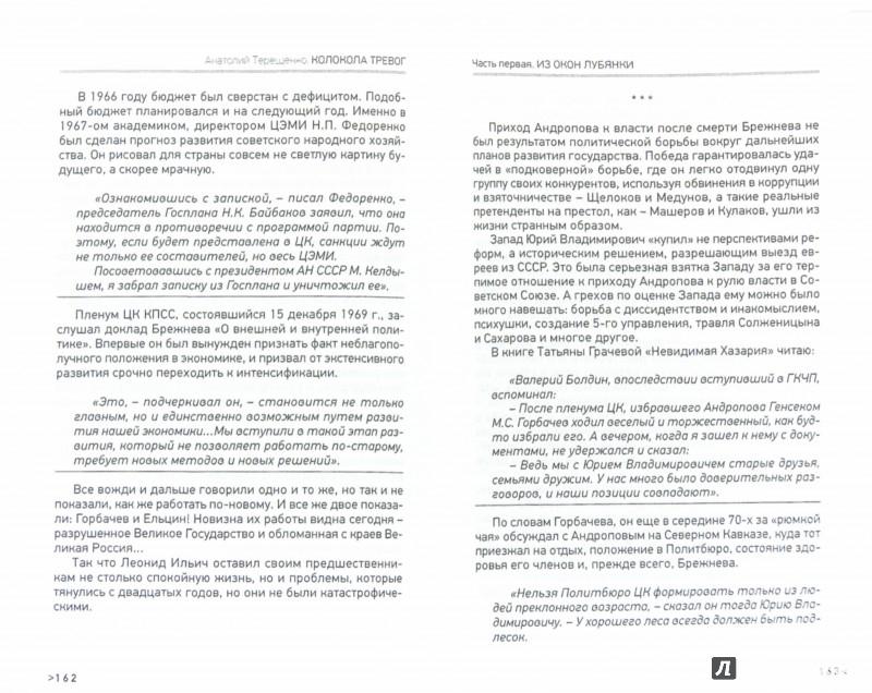 Иллюстрация 1 из 8 для Колокола тревог - Анатолий Терещенко   Лабиринт - книги. Источник: Лабиринт