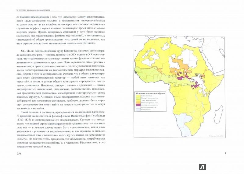 Иллюстрация 1 из 7 для К истокам языкового разнообразия. Десять бесед о сравнительно-историческом языкознании - Георгий Старостин | Лабиринт - книги. Источник: Лабиринт