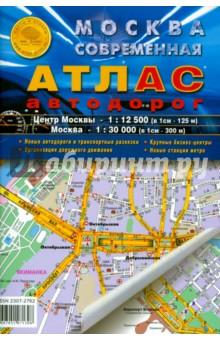 Атлас. Москва современная. Атлас автодорогАтласы и карты России<br>Представляем вашему вниманию Атлас автодорог Москвы.<br>