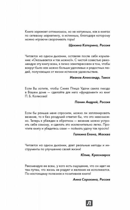 Иллюстрация 1 из 24 для Сбыча мечт. Обучись искусству достигать всего - Павел Колесов | Лабиринт - книги. Источник: Лабиринт