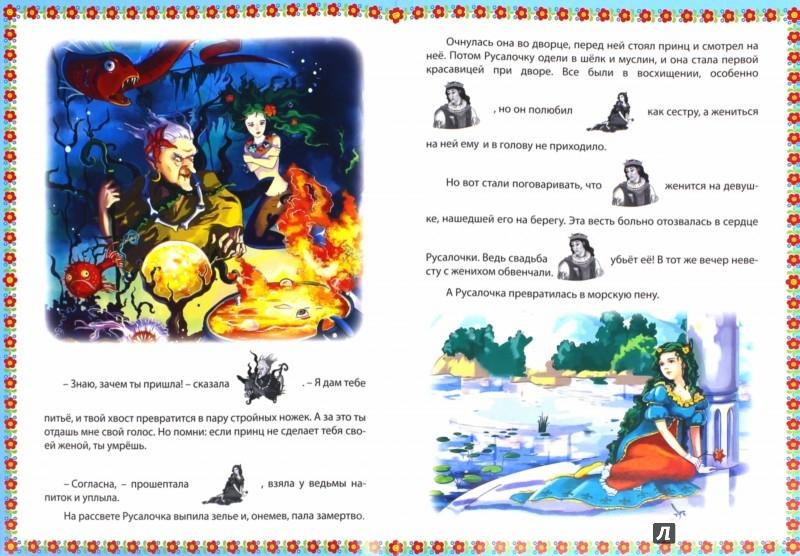 Иллюстрация 1 из 13 для Русалочка. Дюймовочка. Принцесса на горошине | Лабиринт - книги. Источник: Лабиринт